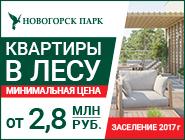 ЖК «Новогорск Парк» 8 км от МКАД. Идет заселение Квартиры комфорт класса в окружении леса